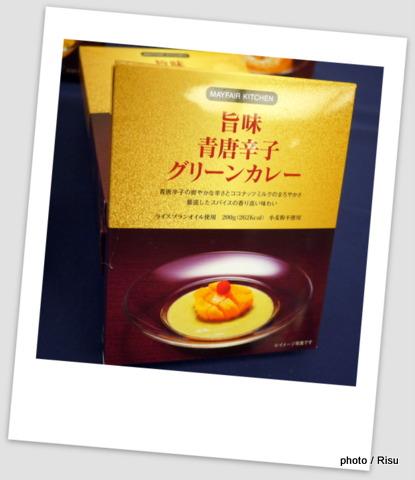 「メイフェアキッチン」旨味青唐辛子グリーンカレー