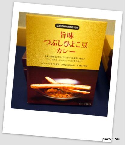 「メイフェアキッチン」旨味つぶしひよこ豆カレー