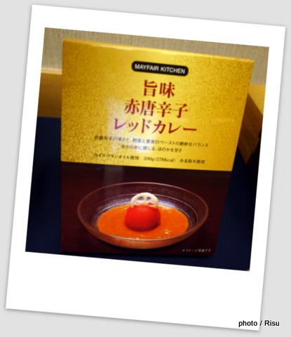 「メイフェアキッチン」旨味赤唐辛子レッドカレー