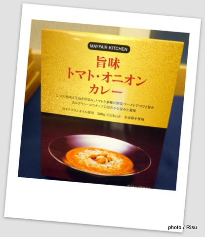 「メイフェアキッチン」旨味トマトオニオンカレー