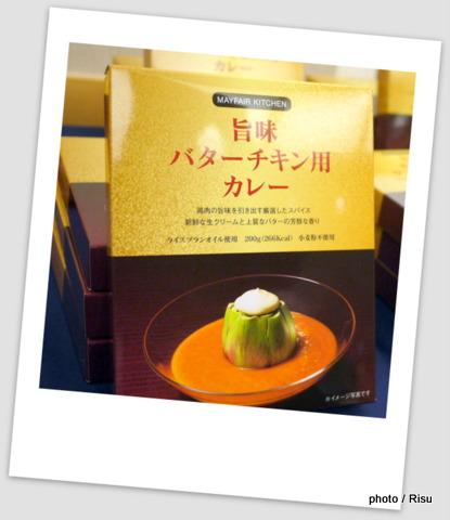 「メイフェアキッチン」旨味バターチキン用カレー