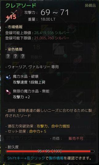 2015-08-08_15546989[363_-30_-460]