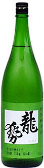 特別純米酒「龍勢」