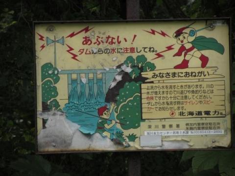 北海道電力設置の警告看板