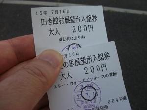 150716半券