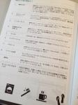 ホテル案内には日本語あり
