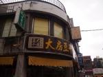 静かな豆干店