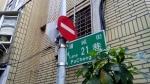 住所は師大路だけど浦城街の路地を入っていきます