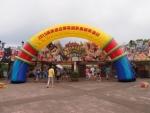 遊園地六福村入口