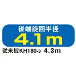 アースドリルMH5510B作業性+輸送性画像