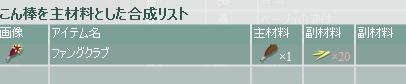 武器強化01