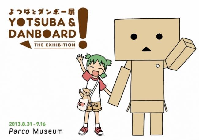 yotsubato_main.jpg