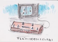 IMG_0002テレビゲームリサイズ