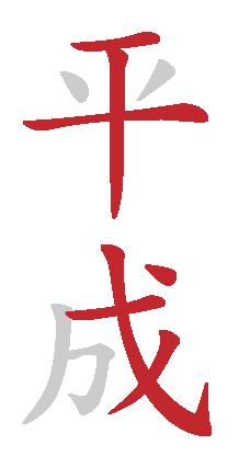 平成に潜む干戈-01