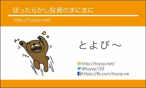 前川企画印刷の名刺4