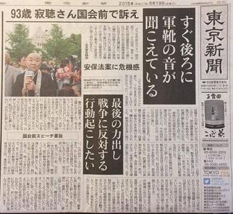 70 東京新聞 20150619