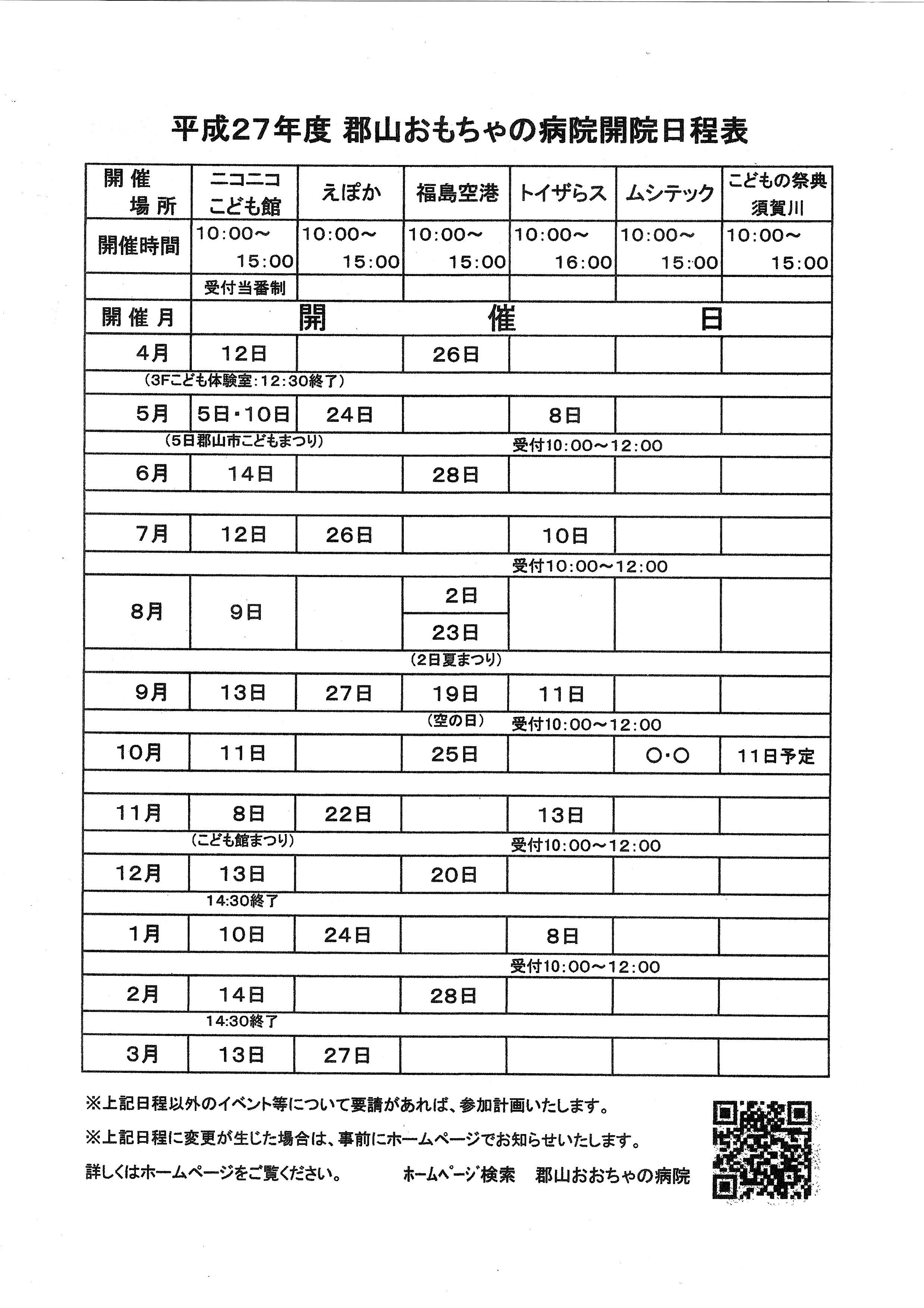 2015病院計画書