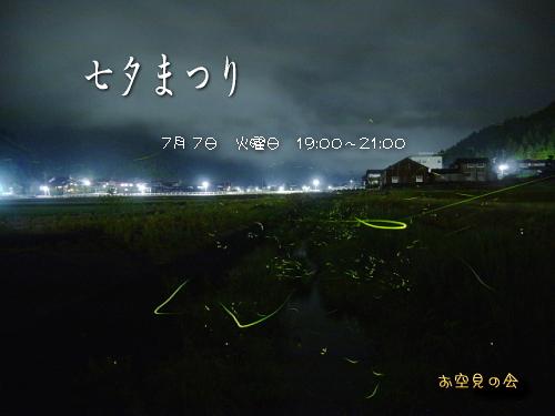 20150707 七夕まつり