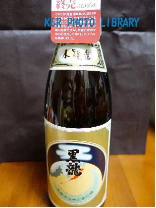 黒龍本醸造3