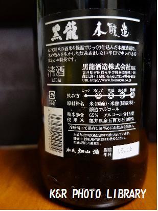 黒龍本醸造4