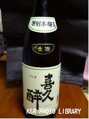 2月28日喜久酔特別本醸造生酒