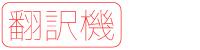 翻訳機 タグ 旅行家電 旅を楽しもう!トリップアミューズメント