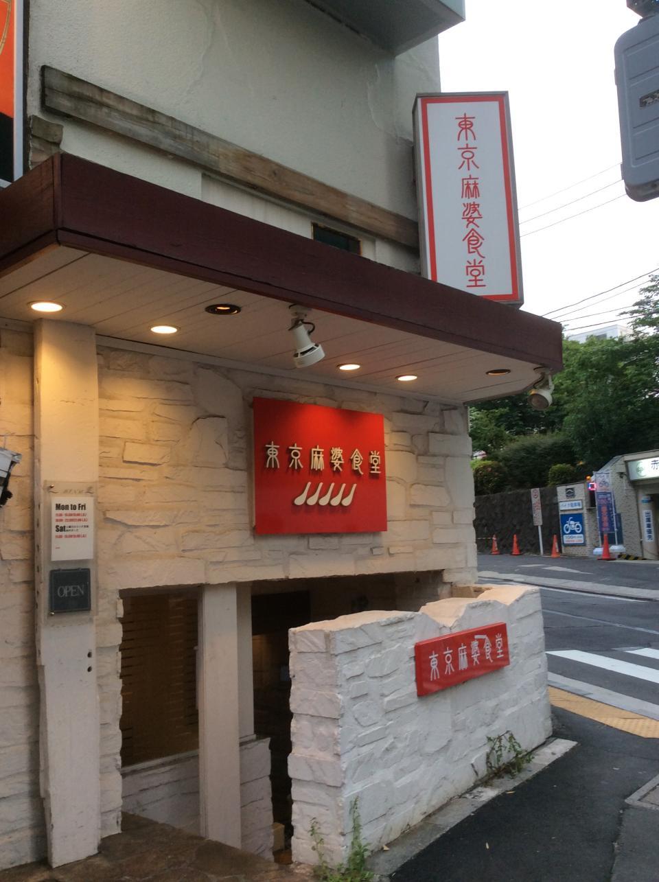 東京麻婆食堂(店舗外観)