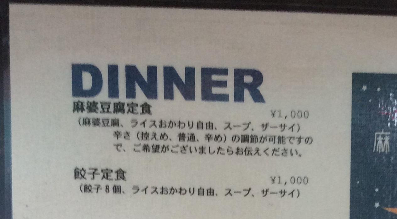 東京麻婆食堂(メニュー)