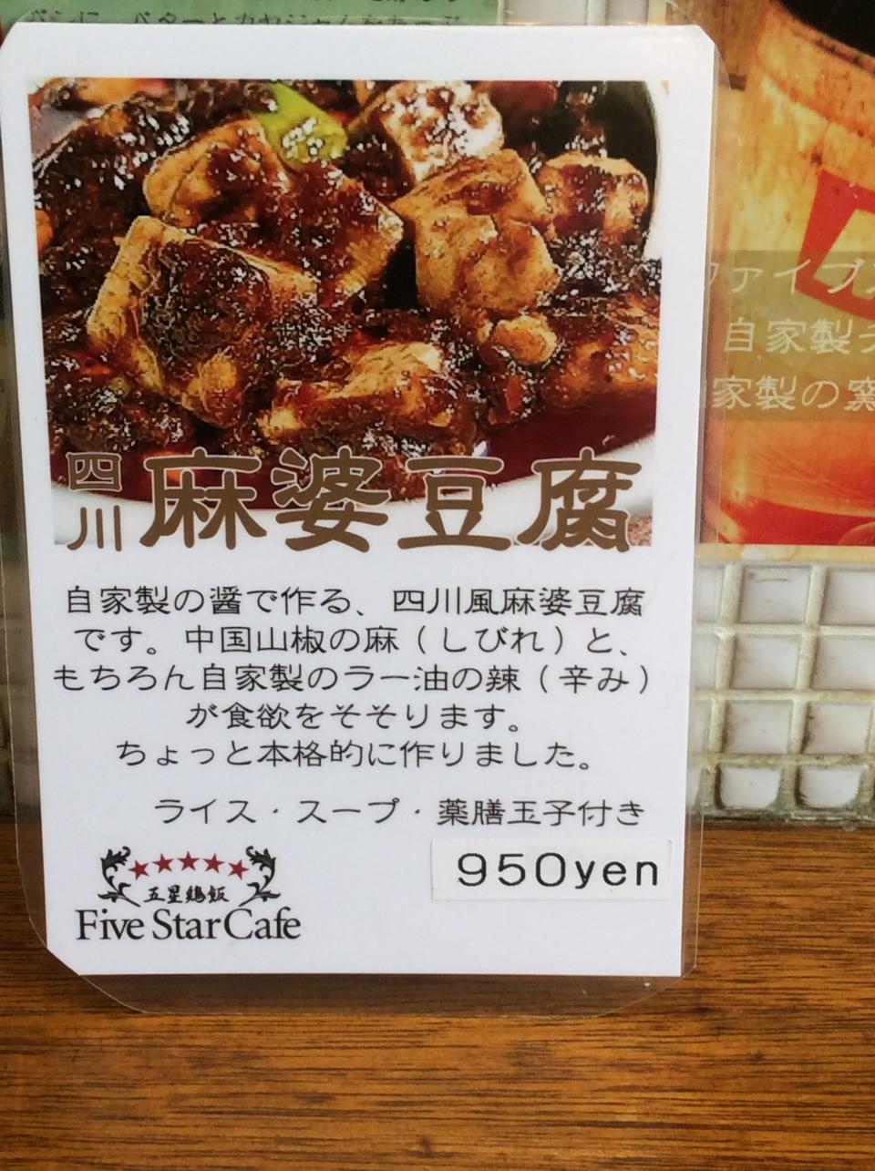 ファイブスターカフェ(メニュー)
