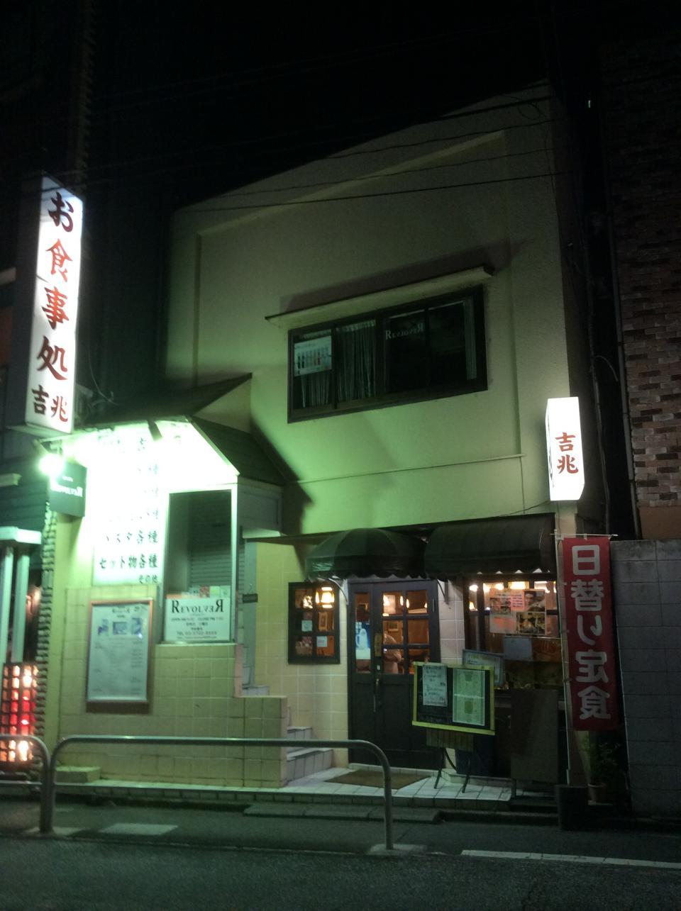 吉兆(店舗外観)