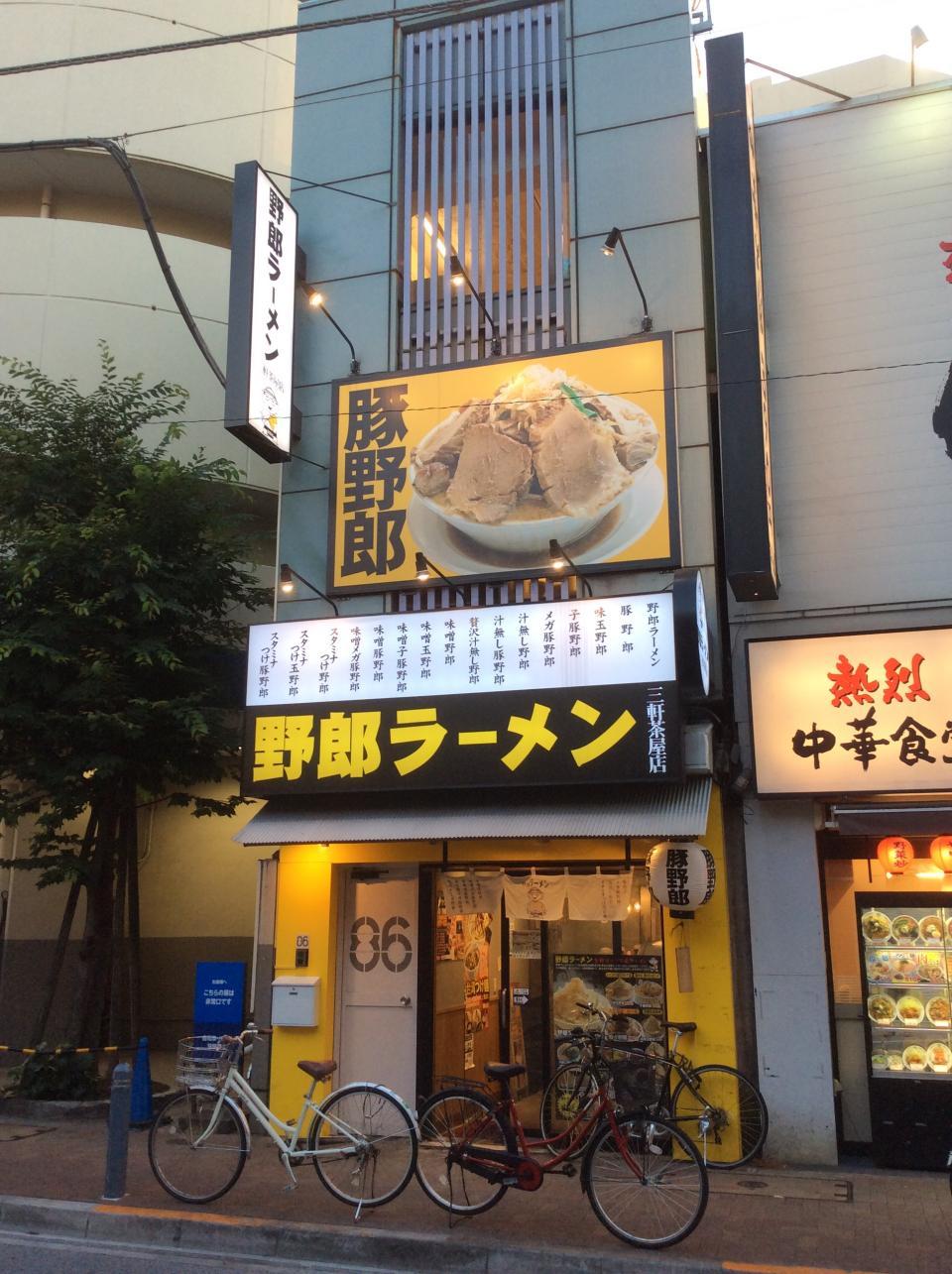 豚野郎ラーメン三軒茶屋(外観)