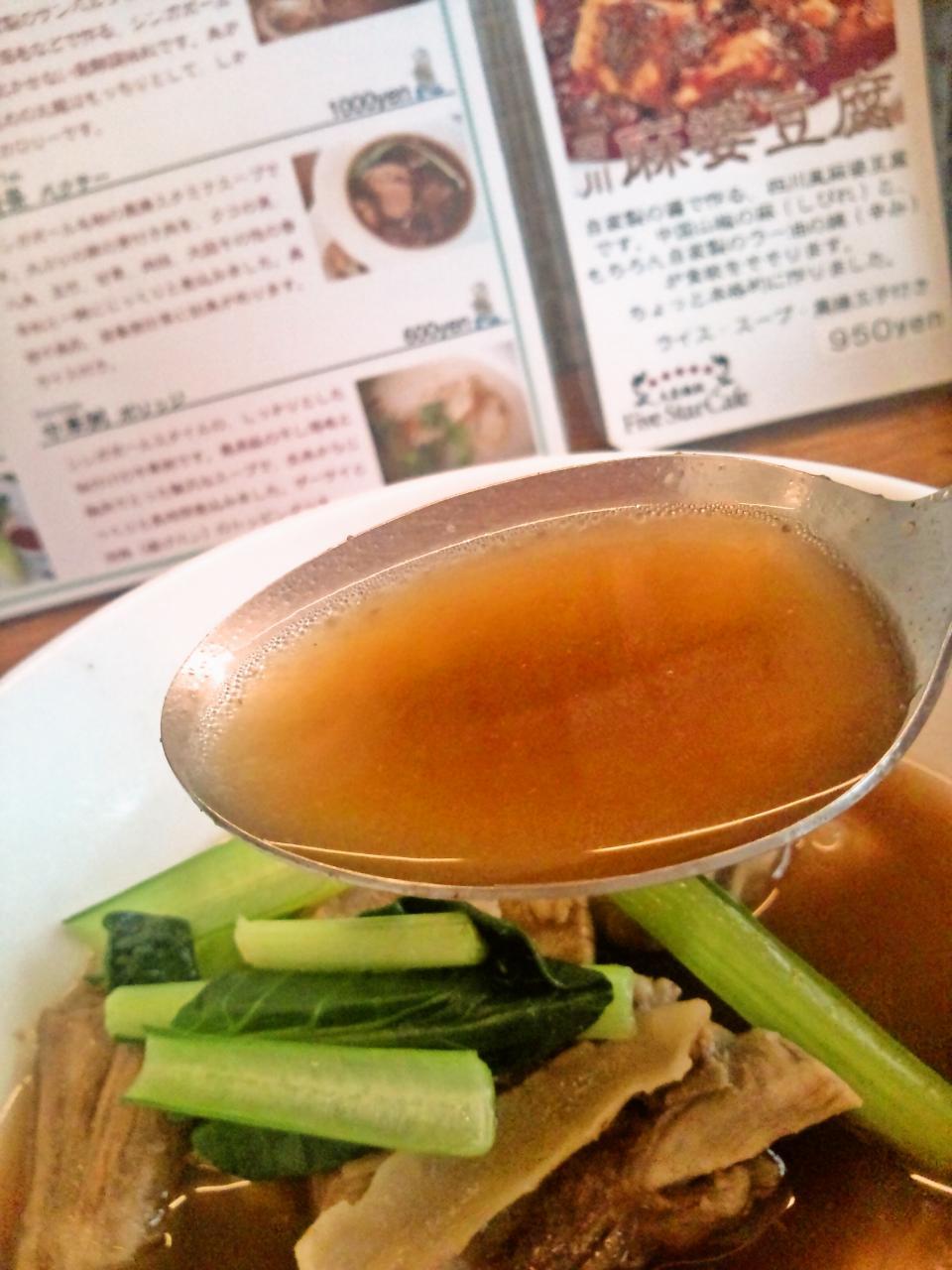 ファイブスターカフェ(料理)