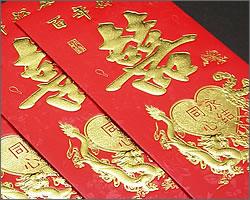 ②中国 紅包