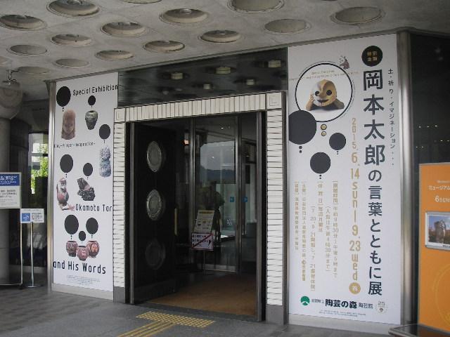 陶芸館岡本太郎展入り口看板