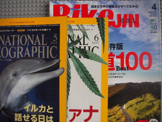 培倶人ナショジオ2冊