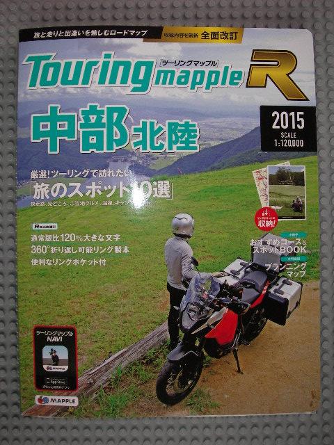 ツーリングマップル2015中部北陸