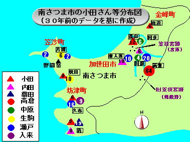 105話南さつま市の小田さん等分布図