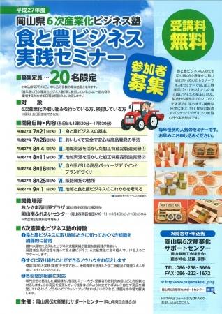 食と農セミナー1