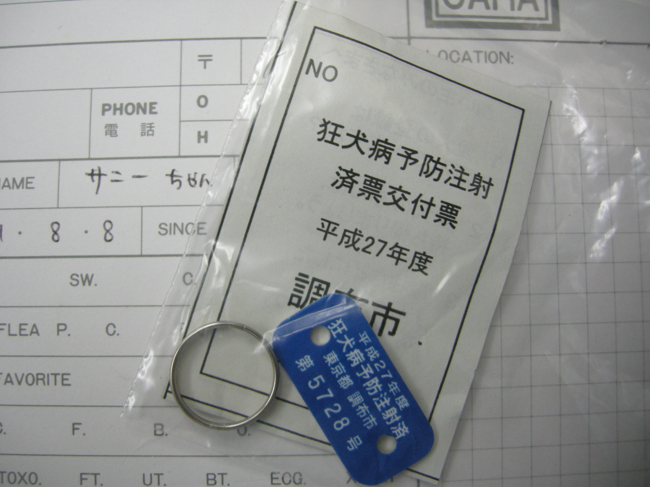 sani-nosumihyou01.jpg