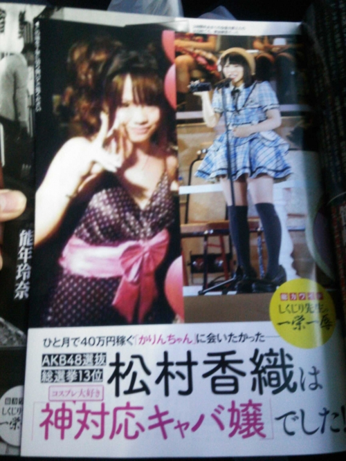 【SKE48】 松村香織(25) キャバ嬢写真流出騒動 「職業に優劣なんか無い」「キャバ嬢も人を幸せにする仕事に変わりはない」1