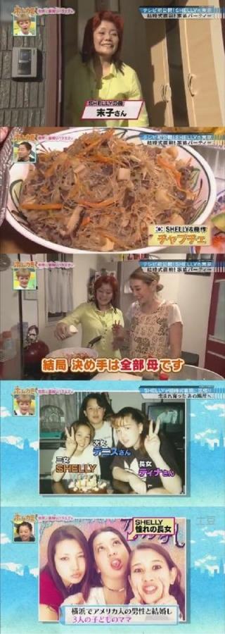 アメリカ国籍のバカタレントSHELLY、安保法案批判「日本、どうなっちゃうんだろう」…母親の得意料理は韓国料理のチャプチェ。そっち系か?1
