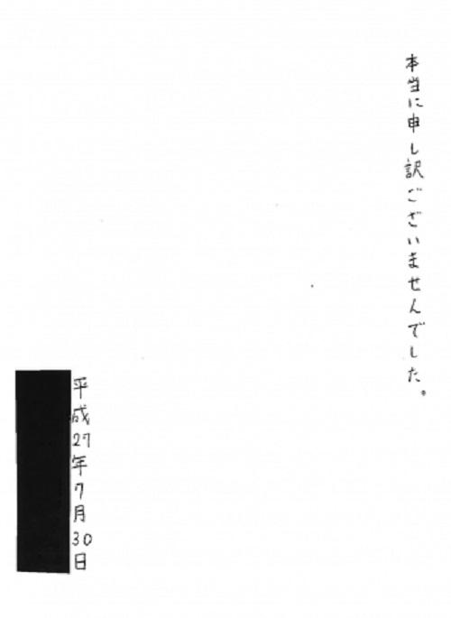 """""""枕営業""""PASSPO☆槙田紗子のTwitter乗っ取り被害、23歳男子学生が出頭し示談4"""