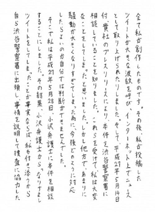 """""""枕営業""""PASSPO☆槙田紗子のTwitter乗っ取り被害、23歳男子学生が出頭し示談2"""