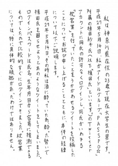 """""""枕営業""""PASSPO☆槙田紗子のTwitter乗っ取り被害、23歳男子学生が出頭し示談1"""