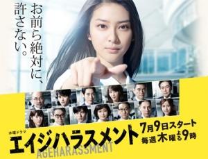 武井咲主演 テレビ朝日系ドラマ「エイジハラスメント」 突っ込みどころ満載で酷評の嵐