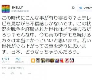 アメリカ国籍のバカタレントSHELLY、安保法案批判「日本、どうなっちゃうんだろう」…母親の得意料理は韓国料理のチャプチェ。そっち系か?