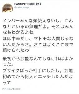 """""""枕営業""""PASSPO☆槙田紗子のTwitter乗っ取り被害、23歳男子学生が出頭し示談"""