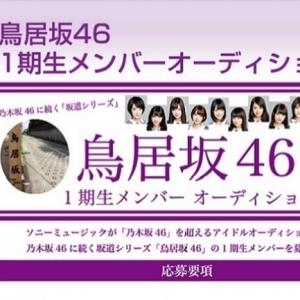 姉妹グループとして結成される「鳥居坂46」に乃木坂46ファンからは困惑の声