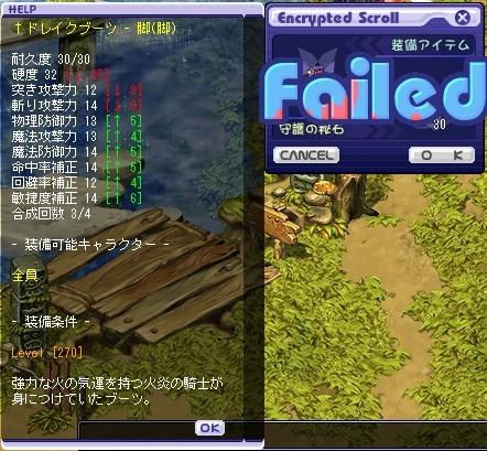 火炎靴インクリ3 2015.6.8