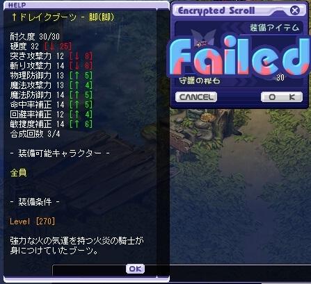 火炎靴インクリ4 2015.6.8